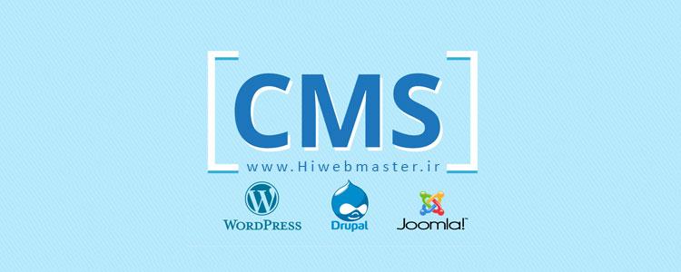 cms- سیستم مدیریت محتوا سایت