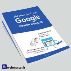 کتاب آموزش گوگل وبمستر