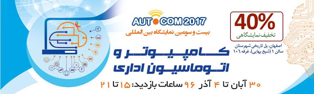 نمایشگاه اتوکام 2017 اصفهان - پل شهرستان