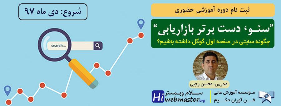 آموزش سئو اصفهان