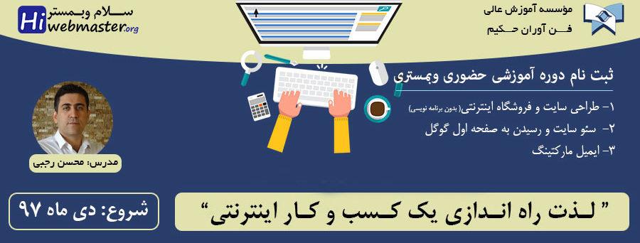 آموزش طراحی سایت اصفهان - دوره وبمستری