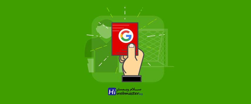 پنالتی سایت توسط گوگل