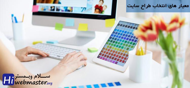 معیارهای انتخاب طراح وب سایت