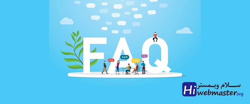 ایجاد پرسش و پاسخ برای صفحه نتایج جستجو گوگل