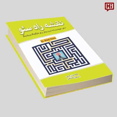 کتاب نقشه راه سئو